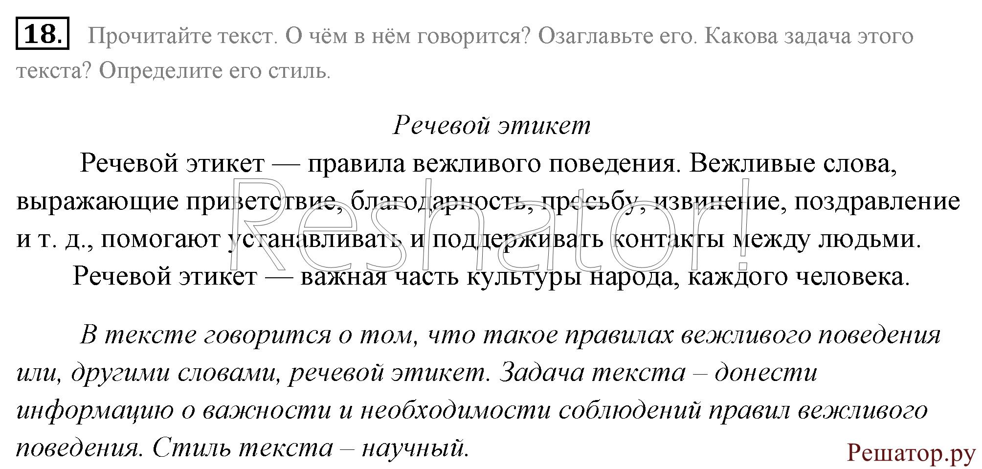 гдз русский язык 8 класс контрольные вопросы