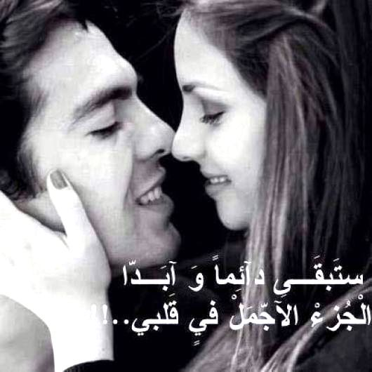 تحميل اجمل صور يمكن مشاهدتها 2017 Romantic Words Dating Humor Quotes Arabic Love Quotes