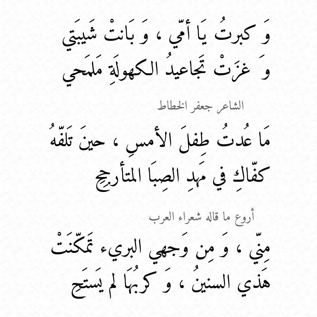 Desertrose كبرت يا أمي Pretty Words Words Quotes Language Quotes