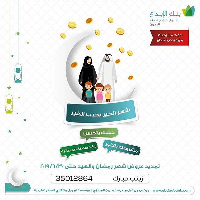تم تمديد عروض رمضان والعيد لدى بنك الإبداع سارع قبل الانتهاء نقدم لك فرصه للحصول على تمويل بسيط لدعم مشروعك من 200 إلى 5000 دينار بأقل الفوائد وا Elvi Pincode