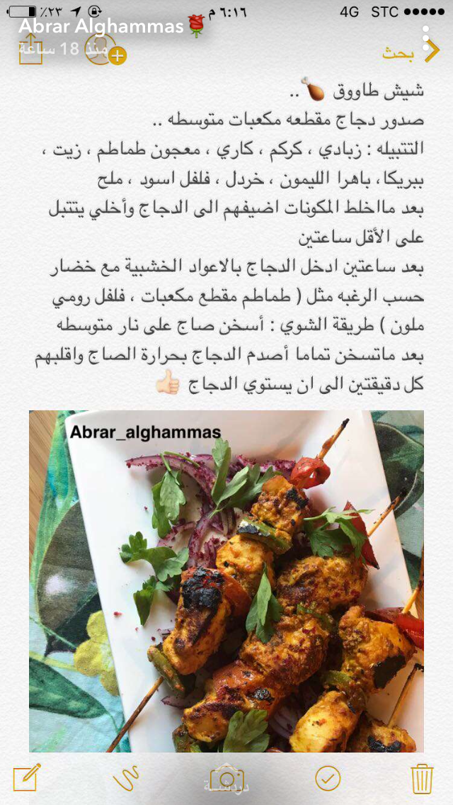 Pin By Raghd On طبخ امي Cooking Easy Meals Food