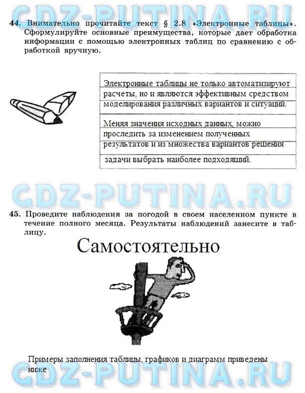Гдз по занкову 3 класс русский язык