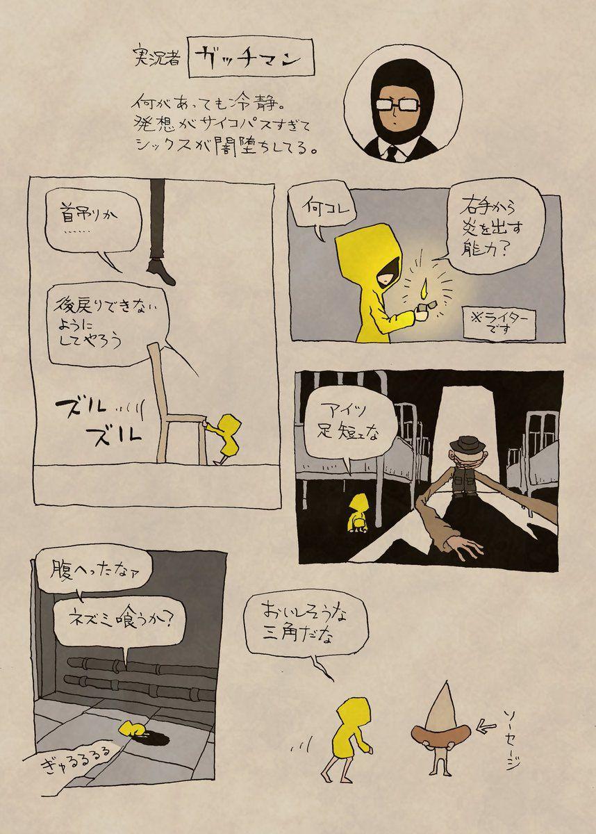 ナイトメア 漫画 日本 語 リトル