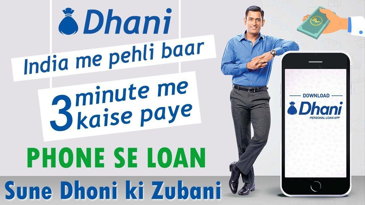 Dhani apps loan