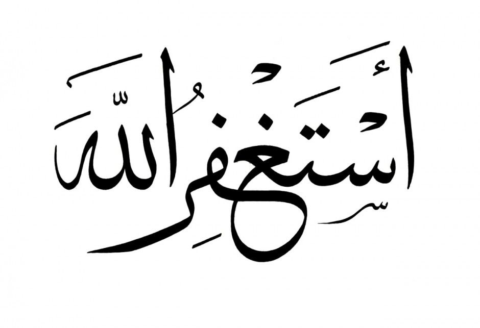 Free Islamic Calligraphy Astaghfar Allah 3 Arabic Calligraphy Art Islamic Caligraphy Art Islamic Calligraphy
