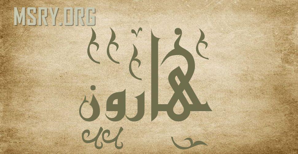 المثير والغامض في معنى اسم هارون Aaron في اللغة وصفاته موقع مصري In 2021 Arabic Calligraphy Calligraphy