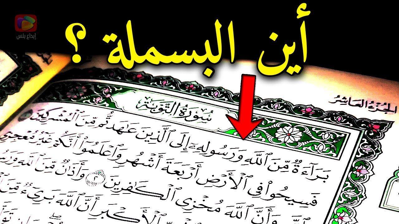 لماذا سورة التوبة هى السورة الوحيدة في القرآن التي لم تبدأ بالبسملة سبب مدهش نادرا ما يعرفه أحد Youtube In 2021 Calligraphy Arabic Calligraphy