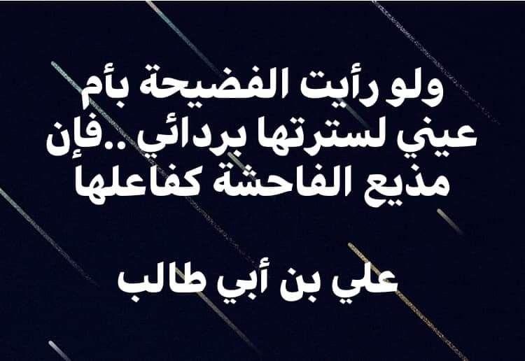 Pin By Naminas On مناجاة وادعية اسلاميات Ali Quotes Arabic Quotes Words