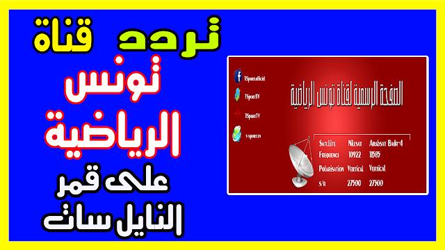 الآن تحديث تردد قناة النهار 2019 على النايل سات بدون تشفير