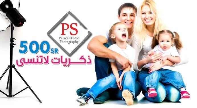جلسة تصوير عائلية عروض استوديو القصر على مودك Family Photo Sessions Studio Photography Family Photos