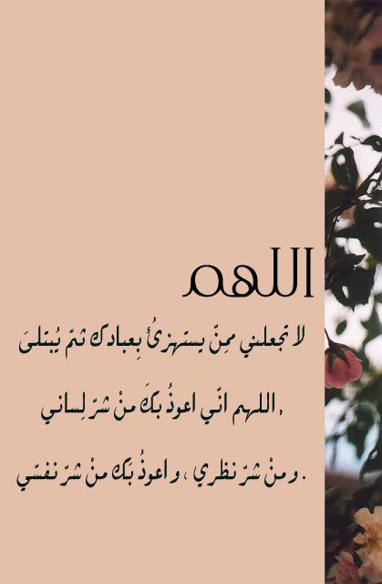 Doaa دعاء Islamic Phrases Muslim Quotes Islamic Inspirational Quotes