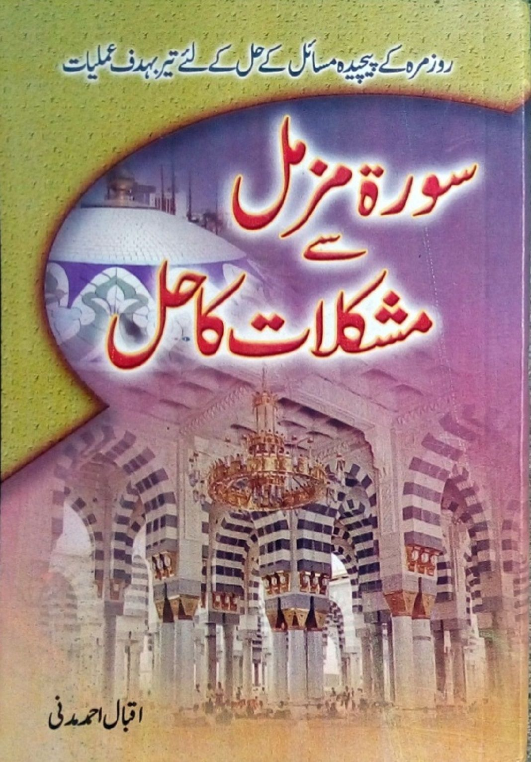 Quranic the pdf text of history