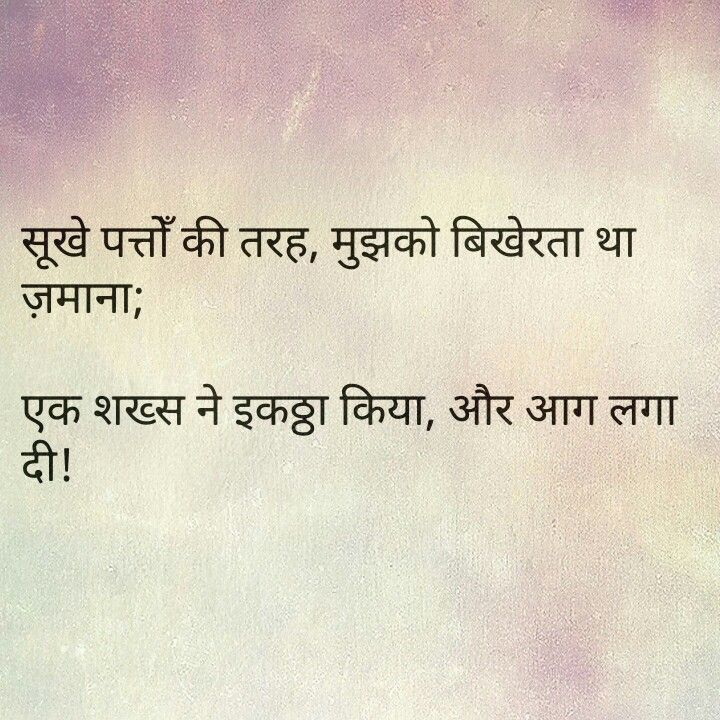 Hindi Quotes, Thoughts And Dil Se