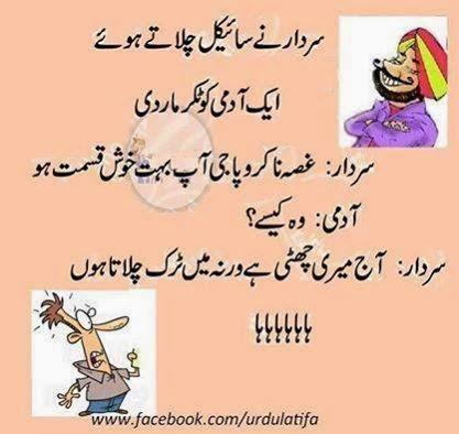 Pin On Urdu Latifay