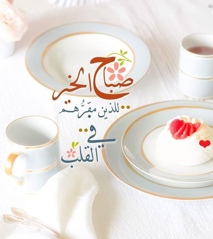 صور صباح الخير واجمل عبارات صباحية للأحبه والأصدقاء موقع مصري Beautiful Morning Messages Good Morning Coffee Gif Good Morning Arabic