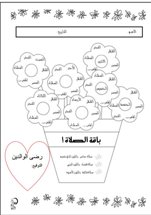 تلوين أيام الأسبوع Islam For Kids Learn Arabic Online Kids