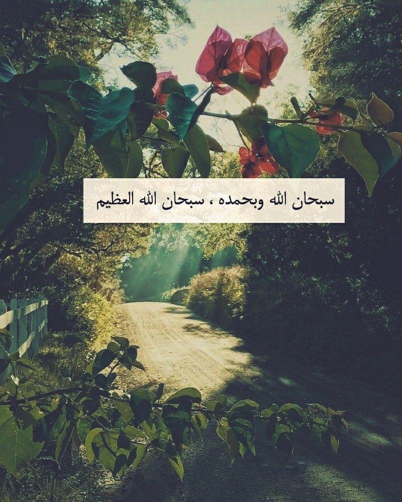 سبحان الله وبحمده سبحان الله العظيم Islam Dhikr Wallpapers