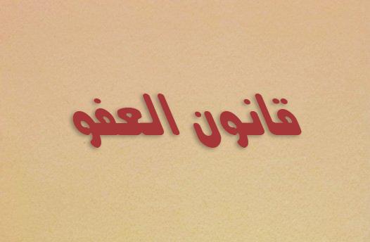 مشروع قانون العفو يغرق في جب النوايا الخبيثة Arabic Calligraphy