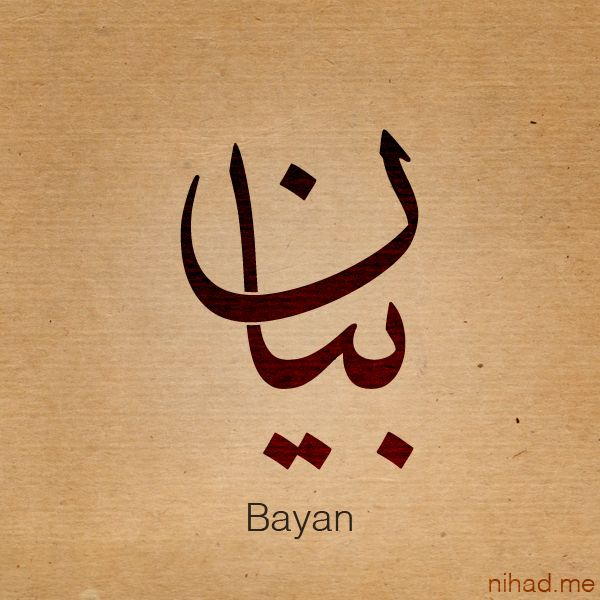 Pin By Louiza On Names With Arabic Calligraphy Design Arabic Calligraphy Calligraphy Name Calligraphy