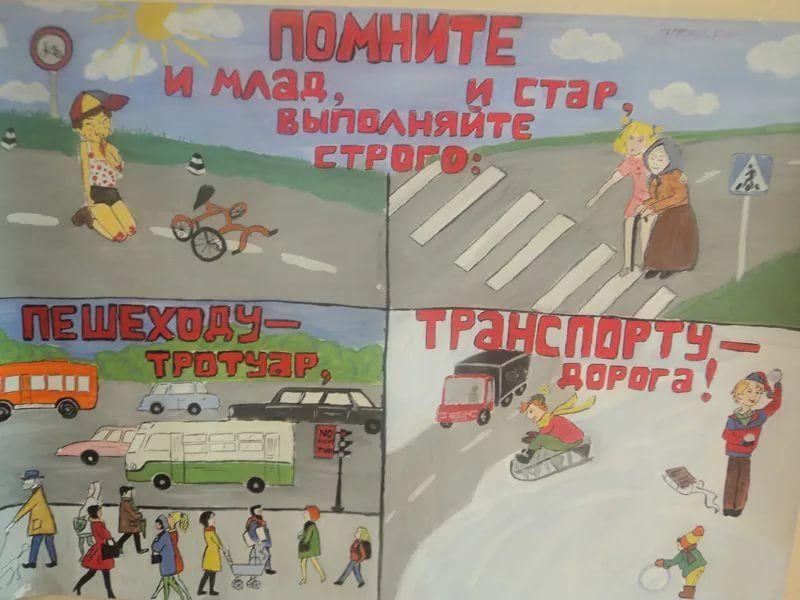 плакаты по пдд: 16 тыс изображений найдено в Яндекс ...