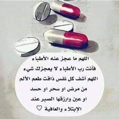 وفاء أحمد Vipwafaa Words Islam Duaa Islam