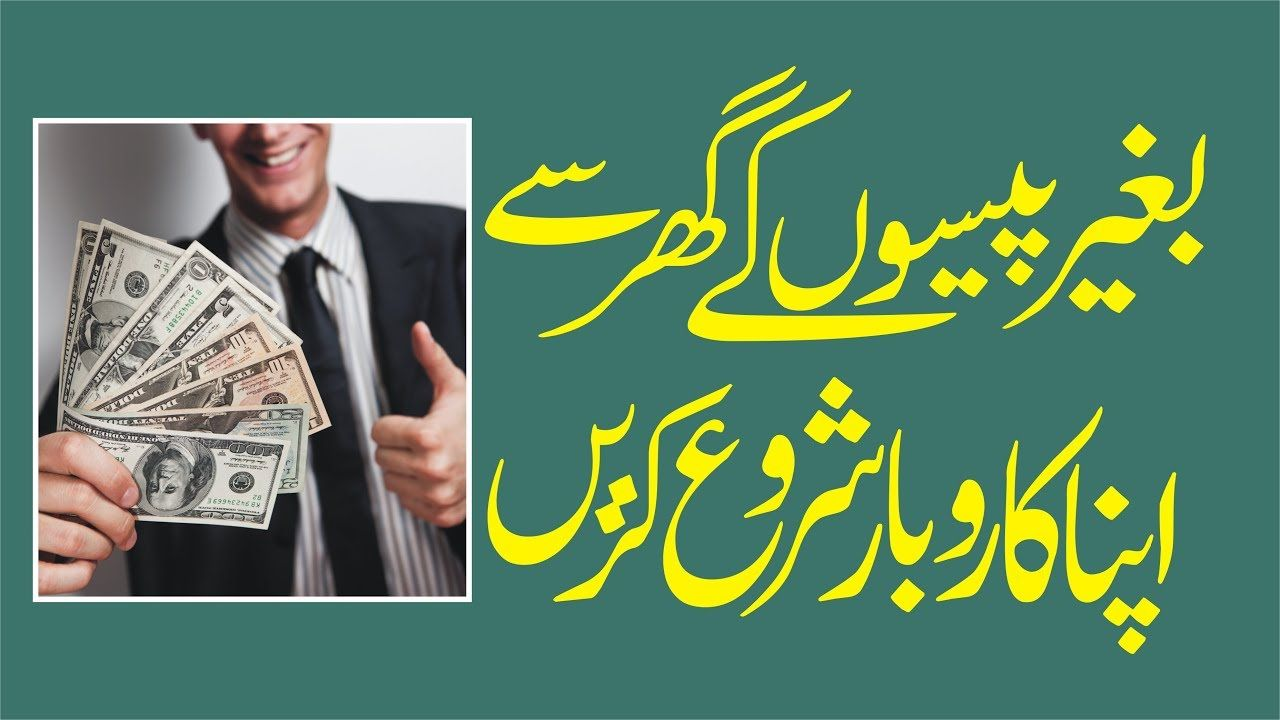 Start Business From Home Without Money In Urdu Hindi 10 Best