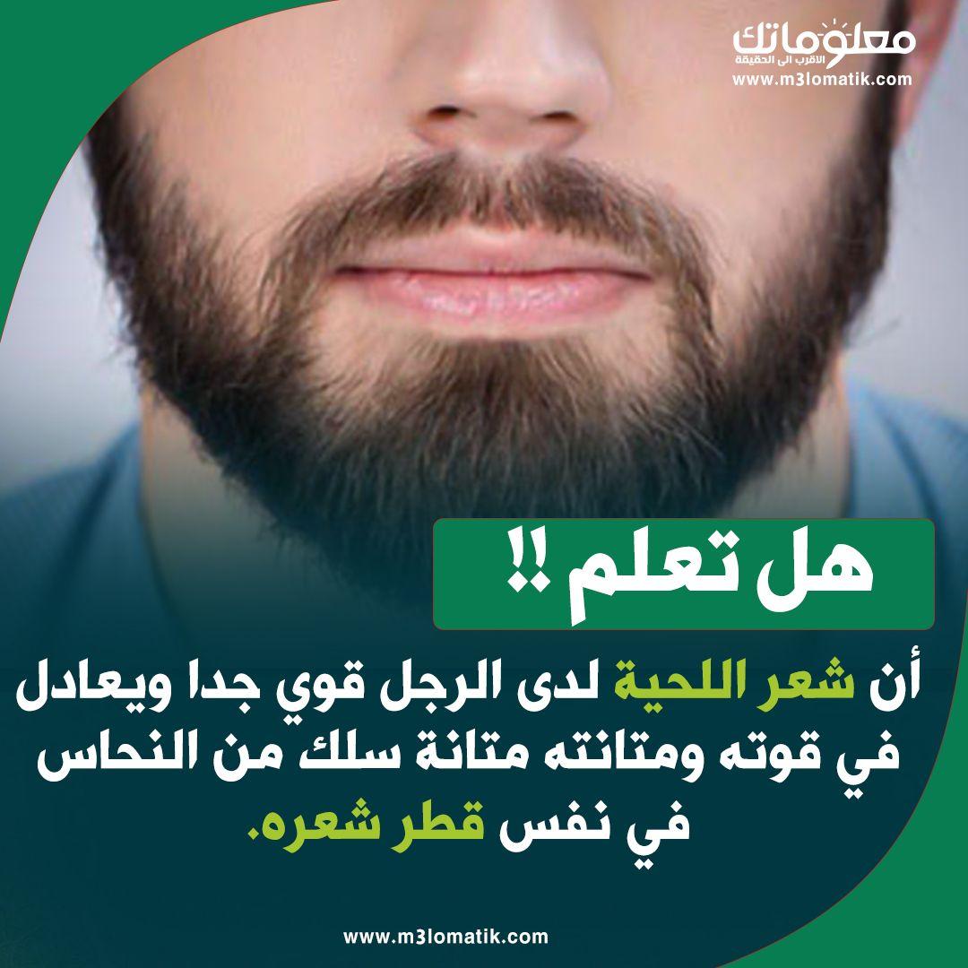 أن شعر اللحية لدى الرجل قوي جدا ويعادل في قوته ومتانته متانة سلك من النحاس في نفس قطر شعره Movie Posters Movies Poster