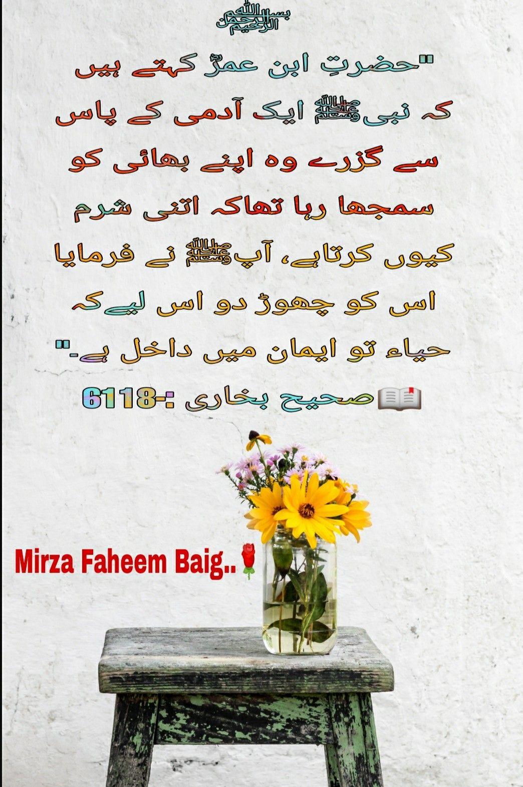 Pin By Mirza Faheem Baig On قرآن و سنت Bullet Journal Journal