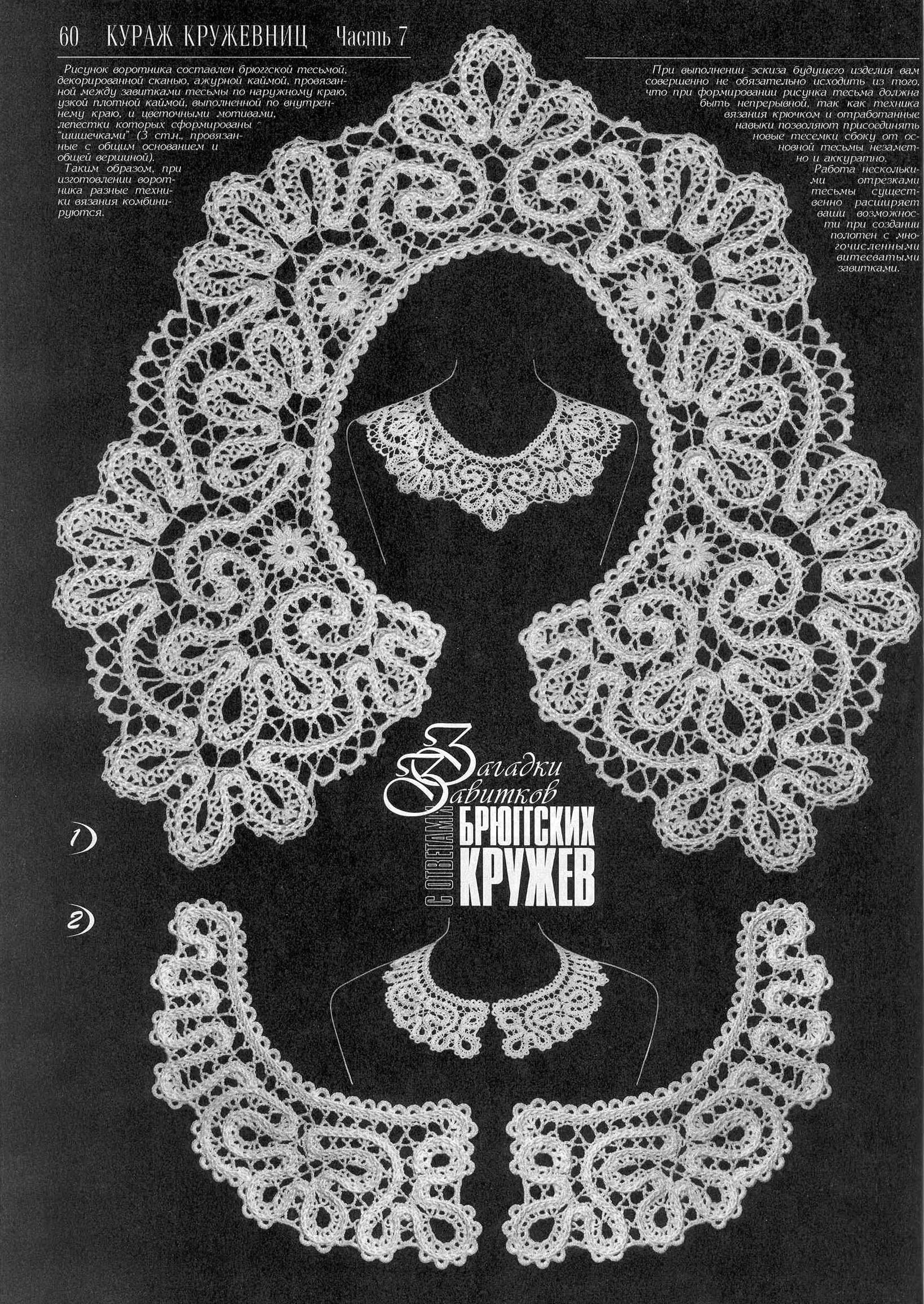 Схема вязания ажурного воротника фото 348