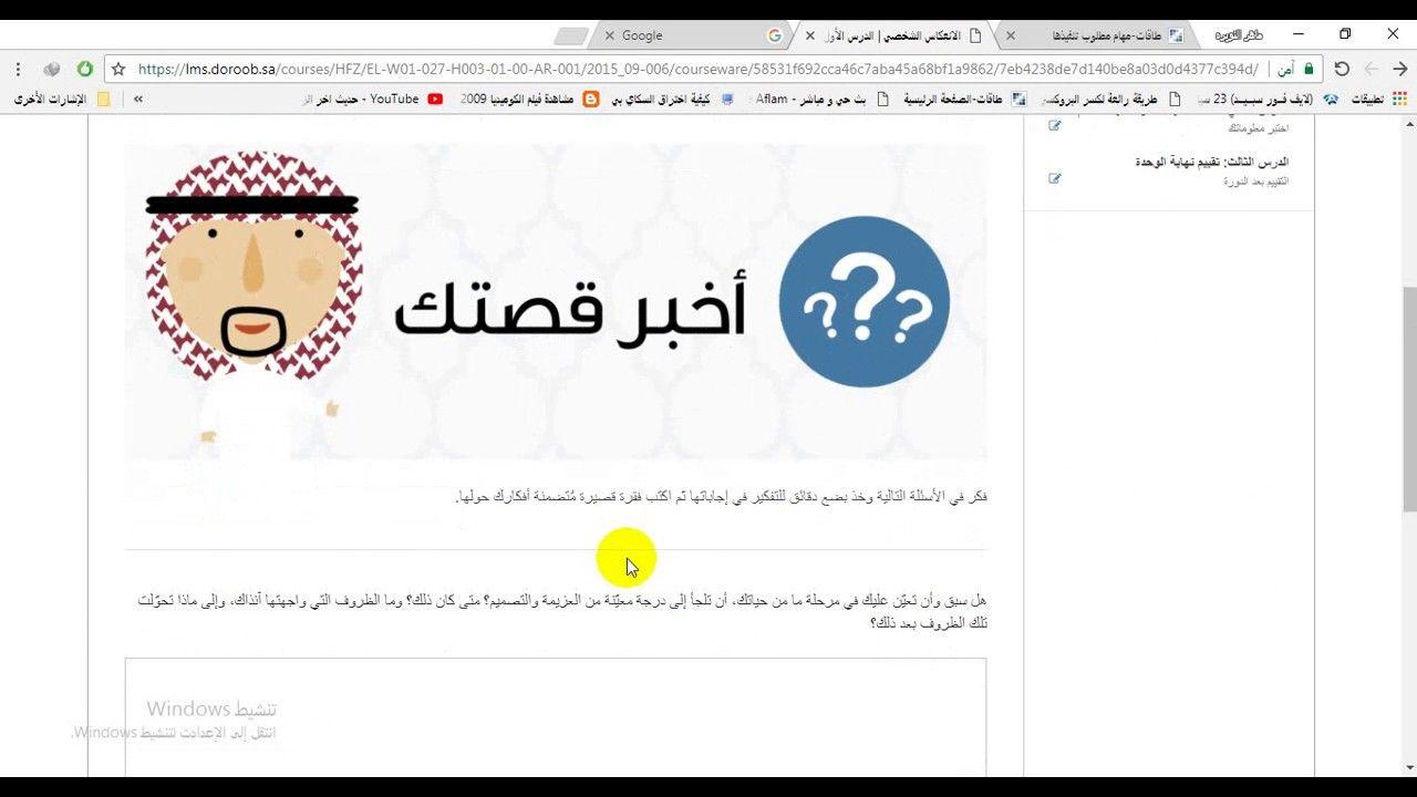 العزيمة 1 ما المقصود بالعزيمة والتصميم Lbd Words Word Search
