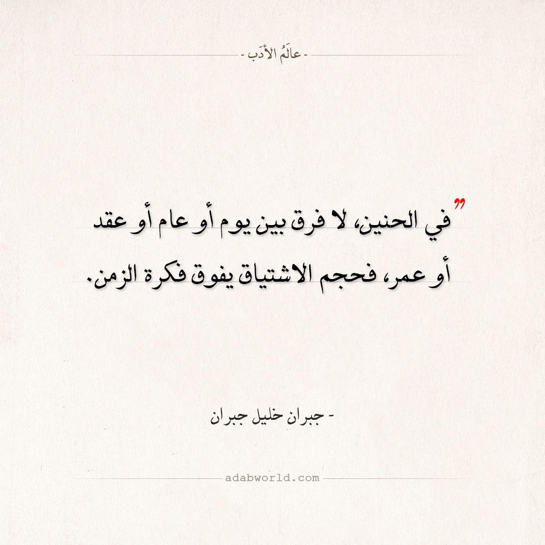 اقتباسات جبران خليل جبران حجم الاشتياق عالم الأدب Calligraphy Arabic Calligraphy