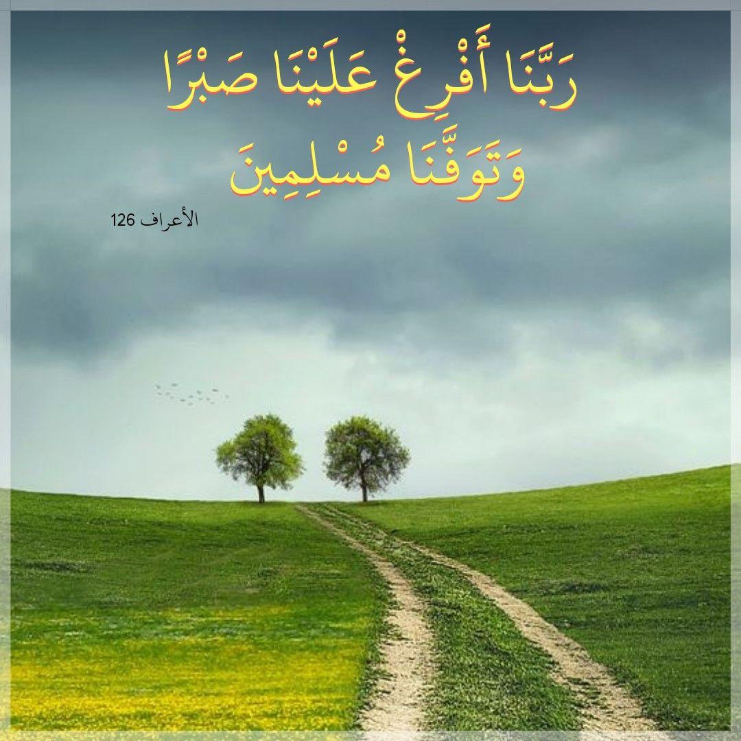 قرآن كريم آية ربنا أفرغ علينا صبرا وتوفنا مسلمين Prayer For The Day Life Quran