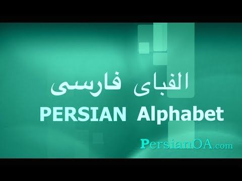 Persianfarsi lesson 1 greetings the first four persian words you persianfarsi lesson 1 greetings the first four persian words you need to know youtube m4hsunfo