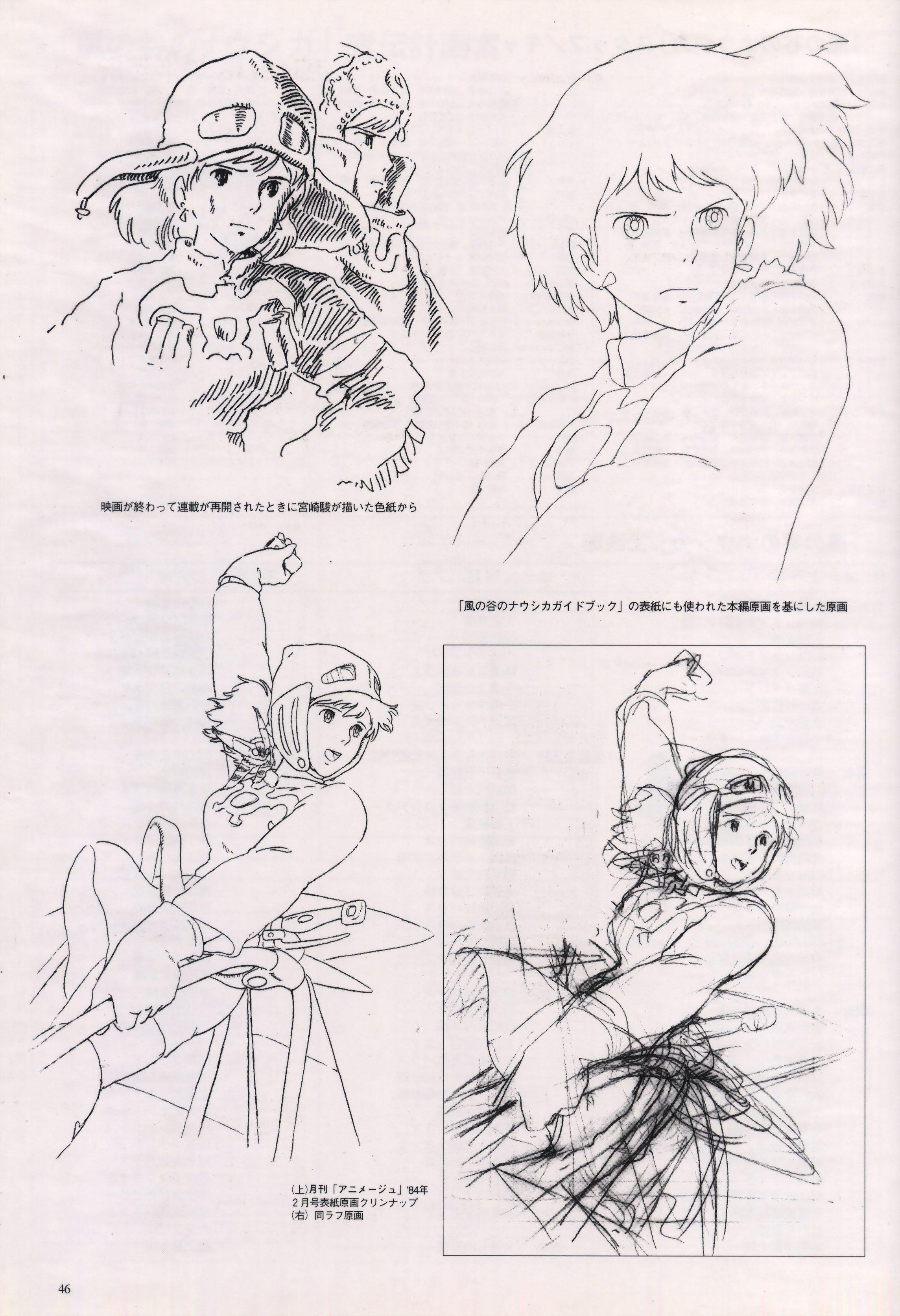Hayao Miyazaki おしゃれまとめの人気アイデア Pinterest Musicmsp32 Mage352 ナウシカ ジブリ ポスター 宮崎駿