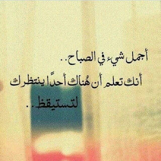 احببت ان اهديها صباح السعاده و الفرح لعيونك حبيبتي Morning Love Quotes Love Words Quran Quotes Inspirational