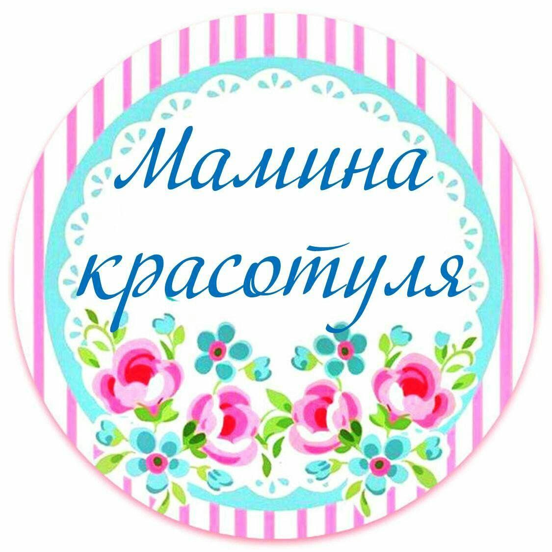 Картинки надписями, открытки мамины красавицы