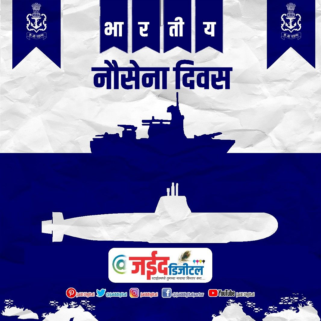 Indian Navy Day Jaid Digital Navy Day Indian Navy Day Indian Navy