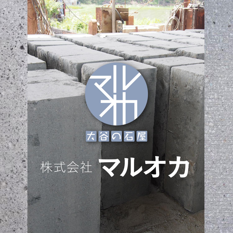 大谷石の石塀 敷石 ブロックサイズから壁に貼るタイルの規格販売サイズ一覧です 規格サイズ外のオーダーカットも対応可能です 大谷石の種類ごとに変わる石目の特徴も掲載しております 石塀 建築写真 石屋
