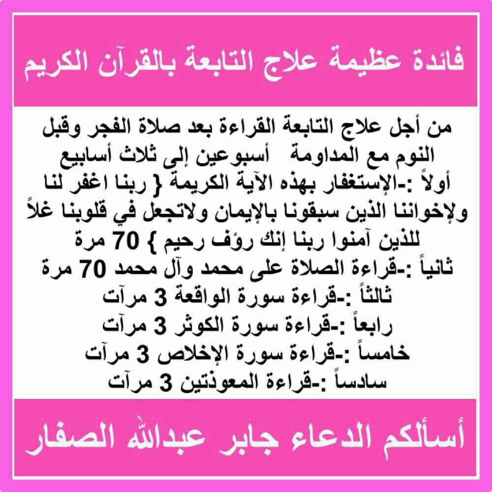 Pin By Errime On مجربات Islamic Phrases Islam Beliefs Islamic Teachings