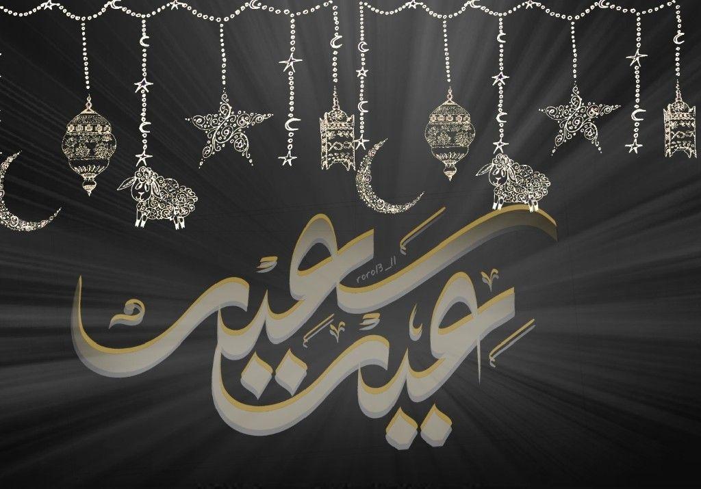 Pin By Rahma Allouh On Eid Mubarak Eid Mubarak Arabic Calligraphy Eid