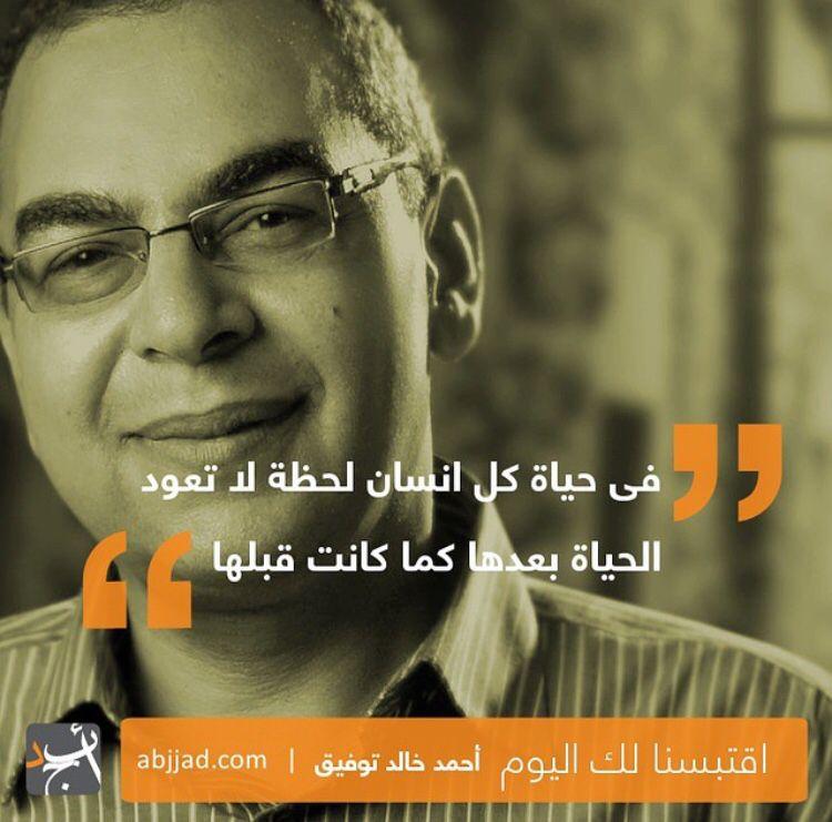 أحمد خالد توفيق Words Quotes Photo Quotes Lovely Quote