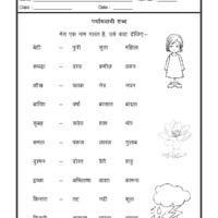 Language Hindi Grammar - Paryayvachi shabad-02 | Free Hindi Grammar ...