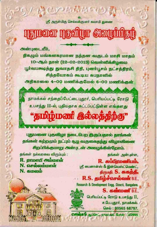 16 Housewarming Invitation Template Tamil In 2020 Housewarming Invitation Templates House Warming Invitations Invitation Printing