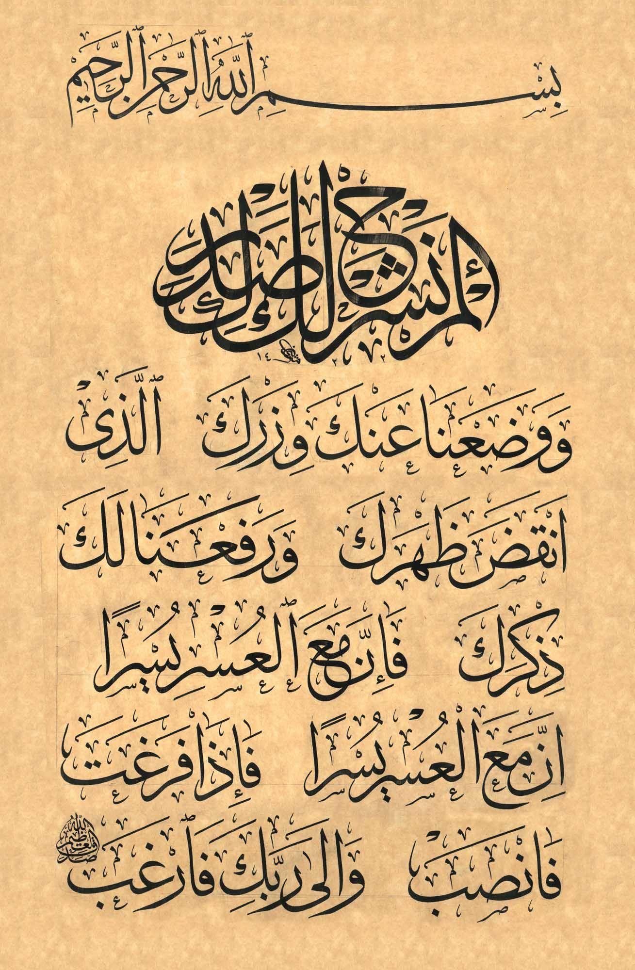 Desertrose سورة الشرح Islamic Calligraphy Islamic Art Calligraphy Calligraphy Art