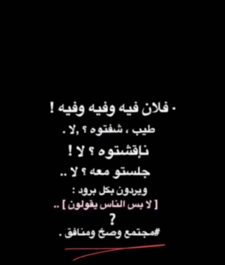 Pin By ام تتوت On Quotes Funny Arabic Quotes Funny Science Jokes Quotes