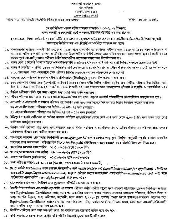DGHS Medical Admission Notice \ Result 2016 u2013 2017, Medical MBBS - medical certificate