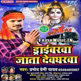 Driverwa Jata Devgharwa Pramod Premi Yadav 2 Mp3 Song Song Play Songs