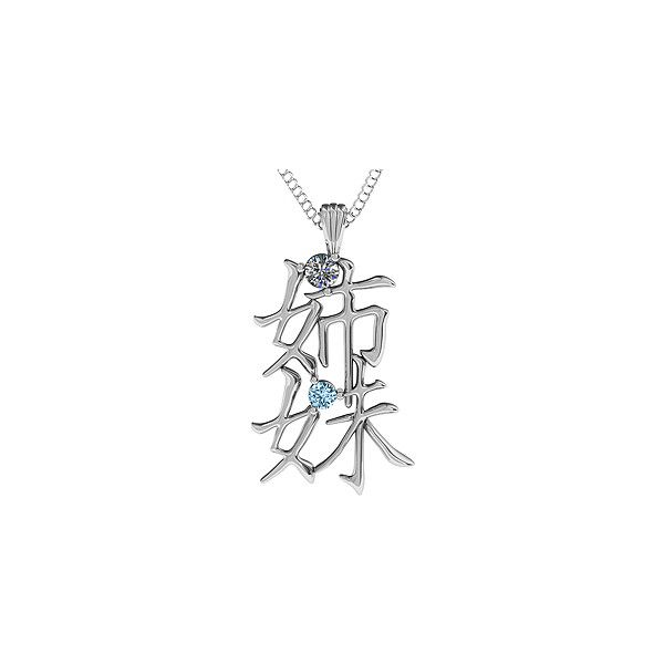 Sisters Japanese Symbol Pendant Liked On Polyvore Featuring