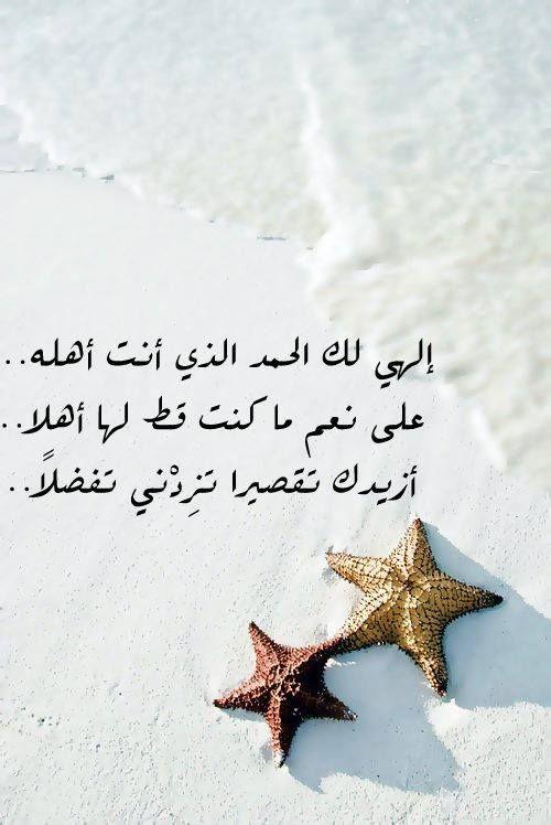 لك الحمد يا الله Christian Quotes Wisdom Quotes Life Islam Facts