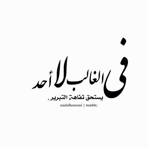 أبيض أو أسود Words Can Hurt Arabic Quotes Quotations